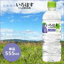 いろはす ハスカップ PET(555ml)い・ろ・は・す/ILOHAS/天然水/ミネラルウォーター