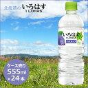 いろはす ハスカップ PET(555ml×24)ケース売りい・ろ・は・す/ILOHAS/天然水/ミネラルウォーター/まとめ買い