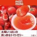 太陽いっぱいの真っ赤なゼリー
