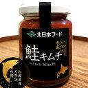 北日本フード 鮭キムチ 天然秋鮭使用お惣菜 おかず ご飯のお供 珍味 おつまみ