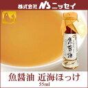 NSニッセイ 魚醤油(近海ほっけ)