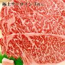 北海道から直送 びらとり和牛 くろべこ 極上サーロインステーキ(200g×3)平取 ブランド和牛 北海道産 牛肉 産地直送