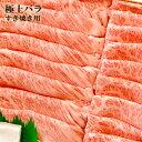 「びらとり和牛」くろべこ 極上バラ(すき焼き用/500g)★送料無料★【冷凍便限定】