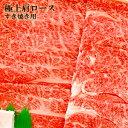「びらとり和牛」くろべこ 極上肩ロース(すき焼き用/500g)★送料無料★【冷凍便限定】