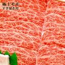 「びらとり和牛」くろべこ 極上モモ(すき焼き用/500g)★送料無料★【冷凍便限定】
