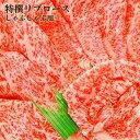 「びらとり和牛」くろべこ 特撰リブロース(しゃぶしゃぶ用/500g)★送料無料★【冷凍便限定】