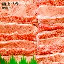 「びらとり和牛」くろべこ 極上バラ(焼肉用/500g)★送料無料★【冷凍便限定】
