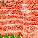 「びらとり和牛」くろべこ 極上カルビ(焼肉用/500g)★送料無料★【冷凍便限定】
