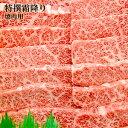 「びらとり和牛」くろべこ 特撰霜降り(焼肉用/500g)★送料無料★【冷凍便限定】