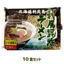 【北海道産】利尻昆布ラーメン (10食セット) 利尻漁業協同組合(80g×10食)