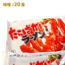 たらばがに風味ラーメン みそ味 (20食セット) 【北海道産】