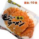 毛がに風味ラーメン 醤油味 (10食セット)  【北海道産】