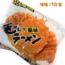 毛がに風味ラーメン みそ味 (10食セット)  【北海道産】