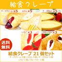 【送料無料】給食クレープ合計21個セット(いちごクレープ・みかんクレープ・ブルーベリークレープ・チーズタルト)