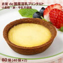 学校給食デザート フレンズスイーツ お米de国産豆乳プリンタルト 25g(40個入り×2箱