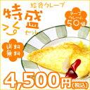 【お中元/夏のギフト】【送料無料】給食クレープ 特盛セットチーズクリーム50個 【贈り物/プレゼント/ギフト】