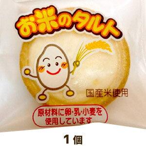 学校給食デザート お米のタルト★1個★★冷凍便限定★の商品画像