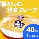 ■牛のマークが目印■給食チーズクリームクレープ(40個1ケースセット)【RCP】【贈り物】【02P02jun13】