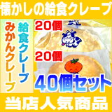 ☆給食 チーズクリームクレープ(20個)+★みかんクレープ(20個) 【RCP】【贈り物】【02P02jun13】