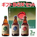 【ギフトBOX】小樽ビール(ドンケル・ヴァイス・ピルスナー)お試し3本セット(各330ml)