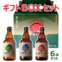 【ギフトBOX】小樽ビール(ドンケル・ヴァイス・ピルスナー)お試し6本セット(各2本詰め)(各330ml)