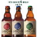 【ギフトBOX付】小樽ビール(ドンケル・ヴァイス・ピルスナー)お試し6本セット(各2本詰め)(各330ml)地ビールご当地ビール