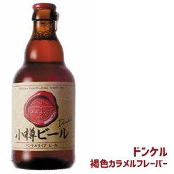 小樽ビール(ドンケル)(330ml)(アルコール度数 5.2%)【贈り物】【02P02jun13】