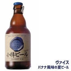小樽ビール(ヴァイス)(330ml)(アルコール度数 5.4%)【贈り物】【02P02jun13】