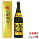 高砂酒造 純米大吟醸原酒 国士無双 720ml 限定醸造日本酒 清酒