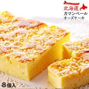 【小樽名店銀の鐘】カマンベールチーズケーキ(8個入)の商品画像
