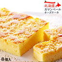 【小樽名店銀の鐘】カマンベールチーズケーキ(8個入)