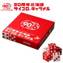 【期間限定】90周年北海道サイコロキャラメル 5本入り【donan】2粒×5箱×5本