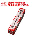 【期間限定】90周年北海道サイコロキャラメル 1本入り【donan】2粒×5箱 ポイント消化