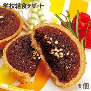 学校給食デザート チョコタルト 1個 ★単品★★冷凍便限定★ ポイント消化