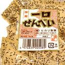 【ヒカリ製菓】一口せんべい (胡麻)