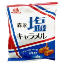 森永製菓 塩キャラメル 袋 92gおやつ スイーツ 塩分補給