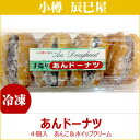 【辰巳屋】手造りあんドーナツ(4個)