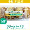 【辰巳屋】手造りクリームドーナツ(4個)