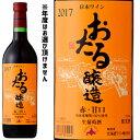 北海道ワイン おたる 赤/甘口(720ml)【4990583305004】