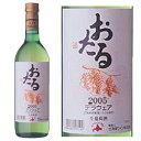 【北海道ワイン】おたる デラウェア 白/やや甘口(720ml)【4990583223100】