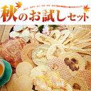 【送料無料】秋のお試しセット!お試し香味姿焼きえびせんべい