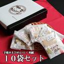 【あす楽対応】【送料無料】手焼きえびせんべい「和紙10袋セッ...
