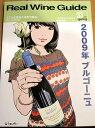 リアルワインガイド(33)2011 spring
