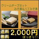 【送料無料】2000円ぽっきり!!クリームチーズのセット(みそ漬&八丁みそ漬)