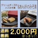 【送料無料】2000円ぽっきり!!クリームチーズの八丁みそ漬とあん肝のみそ漬セット