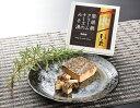 黒胡椒クリームチーズのみそ漬【旬食福来20%OFFクーポン対象】