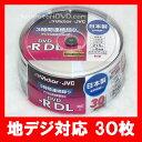 【レビューを書いて特価】60枚=30枚X2●Victor(ビクター) 8.5GB【DVD-R DL CPRM】片面2層 8倍速 WIDEプリンタブル 録画用●VD-R215CS30