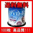 【楽天カード全品10倍】DVD-R 100枚セット データ用 VENUS VR47-16X100PW 【送料無料】