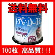 DVD-R 100枚セット データ用 VENUS VR47-16X100PW 【送料無料】