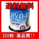 DVD-R 200枚セット データ用 VENUS VR47-16X100PW 【送料無料】